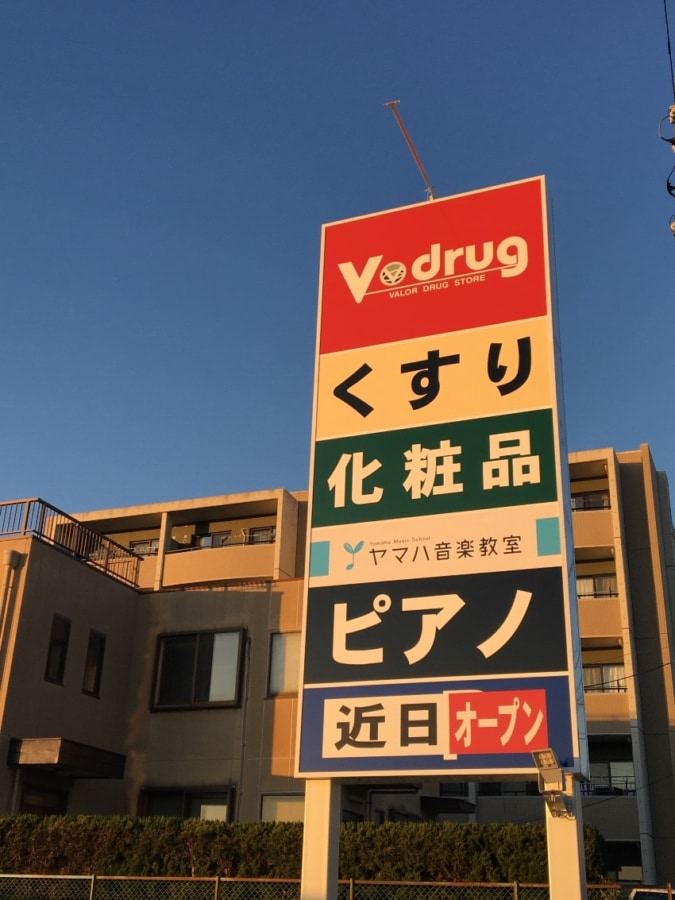 V・drugとヤマハ音楽教室が同敷地にオープンしますよ!