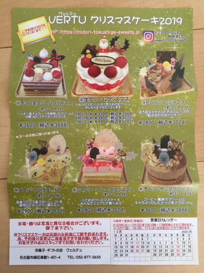 リニューアルした徳重のケーキ屋「VERTU」のクリスマス