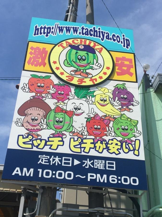 緑区の激安スーパー「タチヤ 緑神沢店」