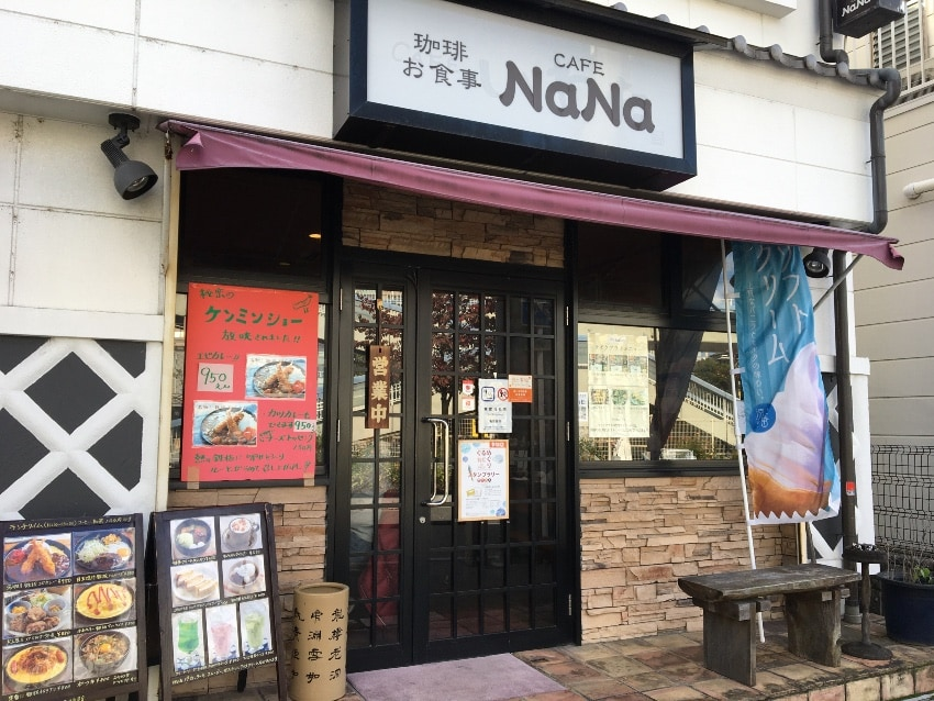 有松駅前の喫茶店「CAFE NaNa」鉄板ランチ( ´∀`)