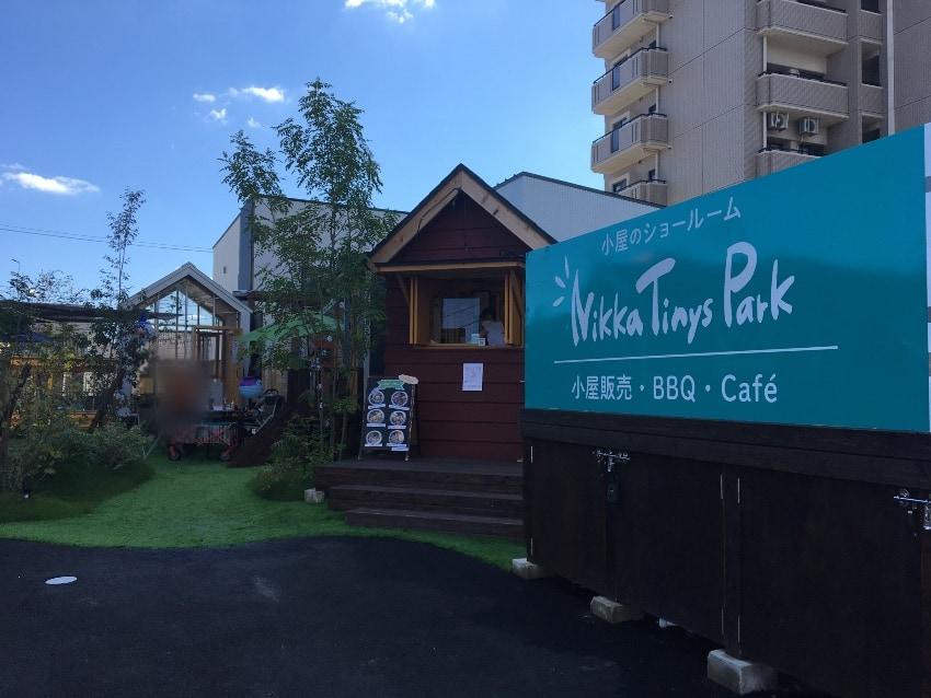 緑区徳重でBBQ「Nikka Tinys Park(ニッカタイニーズパーク)」