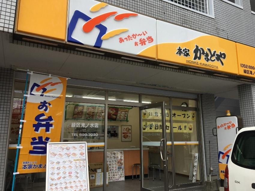 「本家かまどや 緑区滝ノ水店」がオープン!