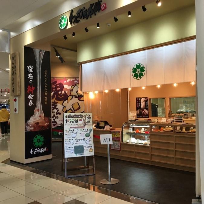 緑区にオープンした「わらび屋本舗 平和堂グリーンプラザ店」にいってみた