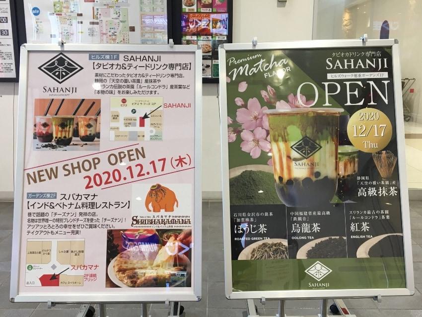 タピオカドリンク専門店「SAHANJI」がヒルズウォーク徳重にオープン!