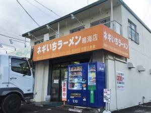 ネギいちラーメン鳴海店-01