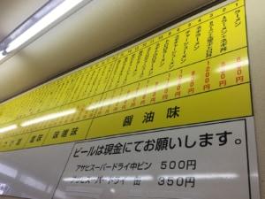 ネギいちラーメン鳴海店-02