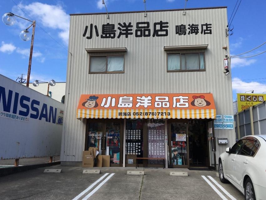 入学準備!名古屋市緑区の小島洋品店 鳴海店