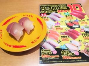 スシロー緑滝ノ水店-06