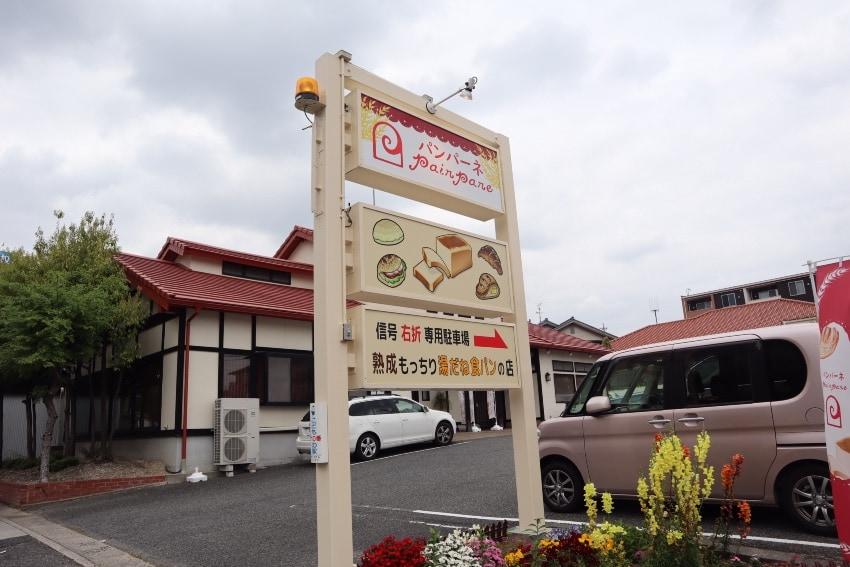 緑区の人気パン屋さん「パンパーネ 万場山店」♪