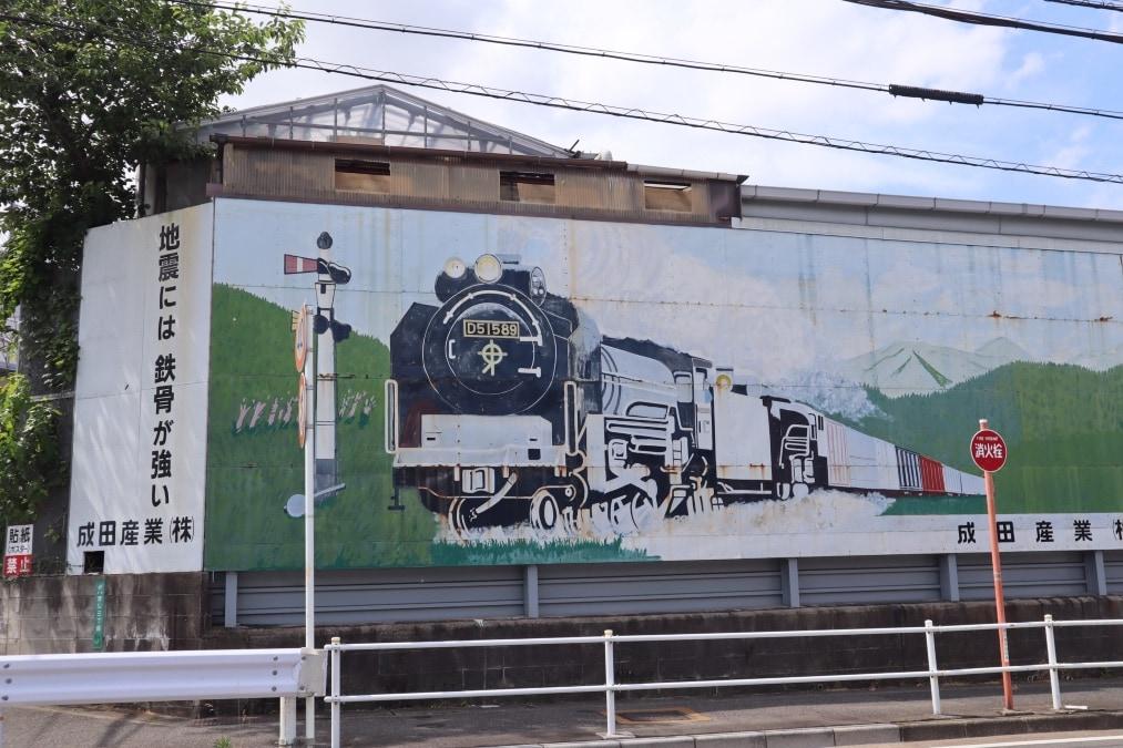 緑区若田にある汽車の看板
