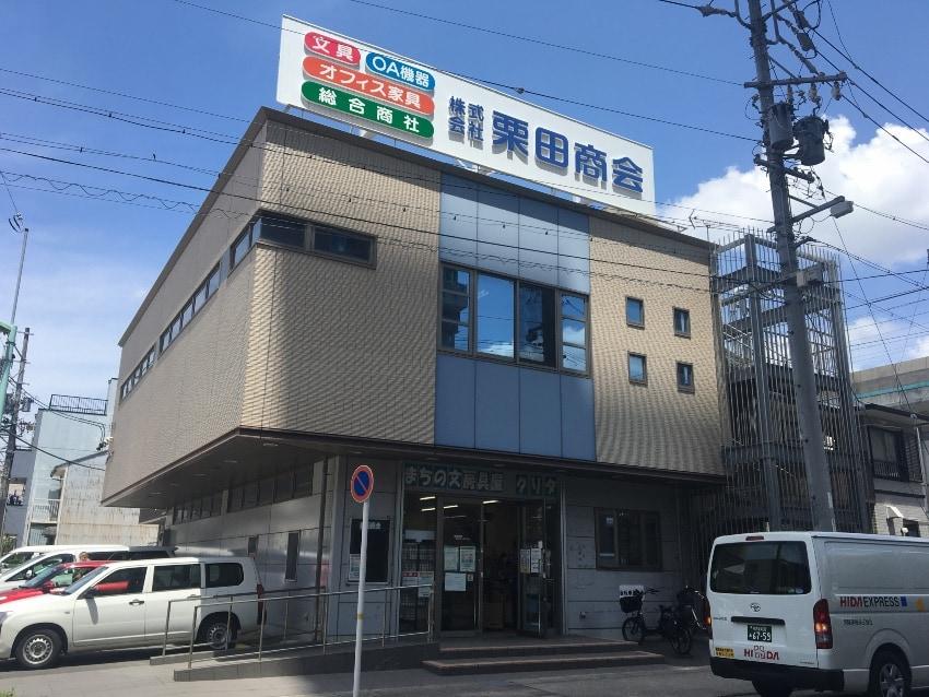 緑区鳴海の文房具屋さん「栗田商会」