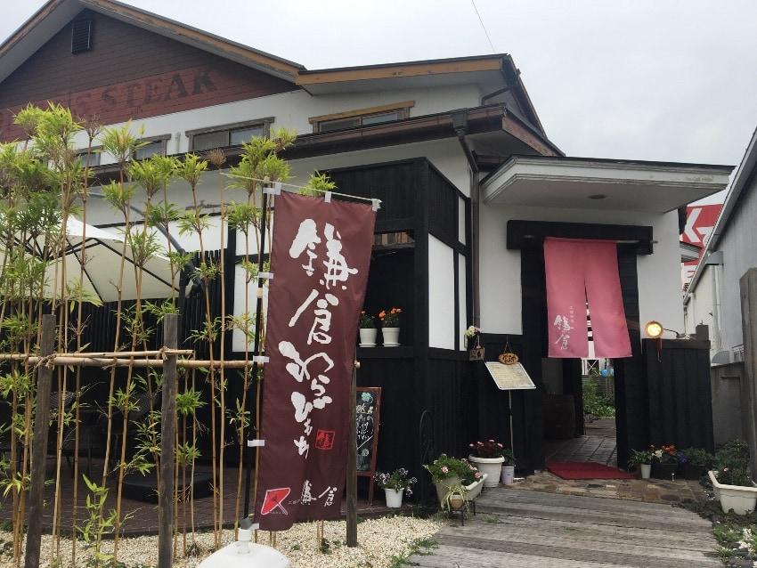 緑区の和風カフェ!太郎茶屋鎌倉 名古屋緑店