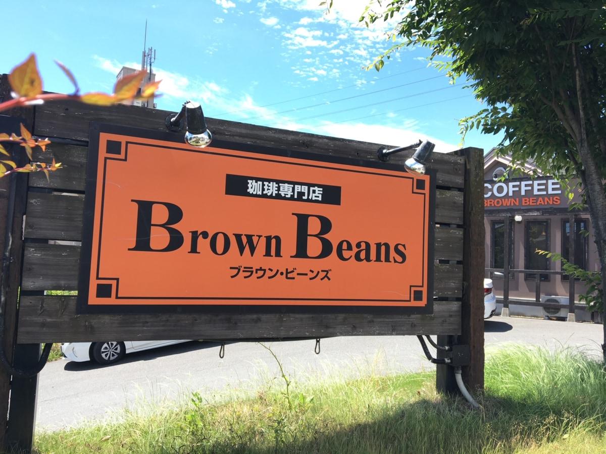 ブラウンビーンズ-01