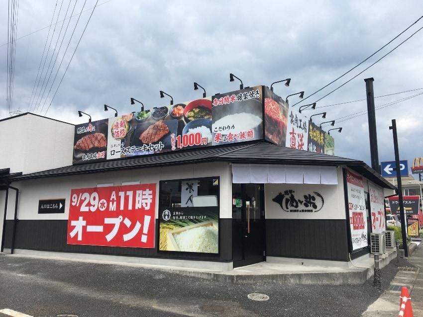 緑区 美濃路あとに「感動の肉と米」がオープン!